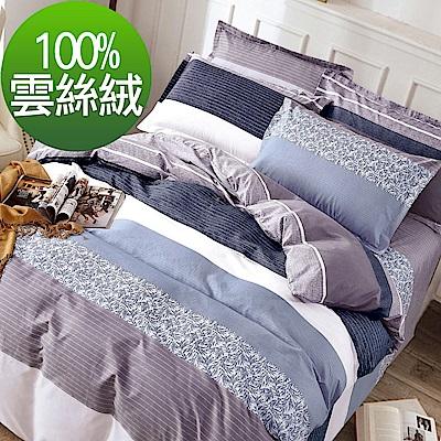 La Lune 台灣製經典超細雲絲絨雙人加大床包被套四件組 私房探險