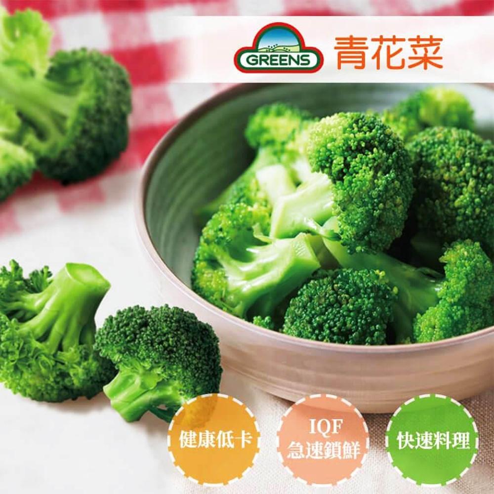 任選 GREENS 青花菜(1000g)
