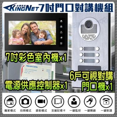 監視器攝影機 - KINGNET 電話總機 門口對講機 6戶 防水夜視 7吋觸控螢幕 支援電鎖 拍照 錄影