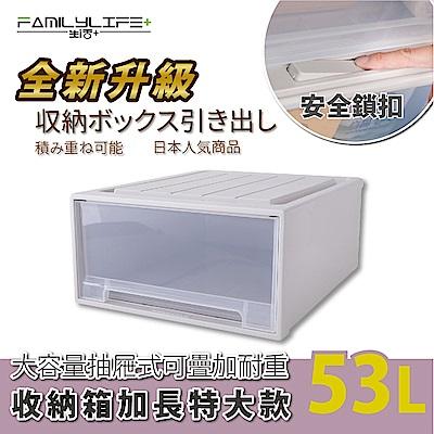 【FL生活+】大容量抽屜式可疊加耐重收納箱-加長特大款-53公升(YG-040)