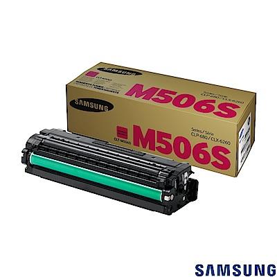SAMSUNG CLT-M506S 原廠低容量紅色碳粉匣