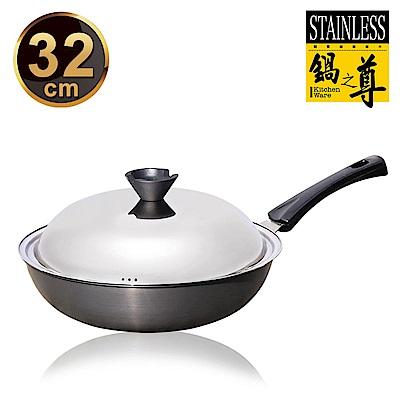 鍋之尊 鈦金陽極炒鍋 32cm(附蓋)