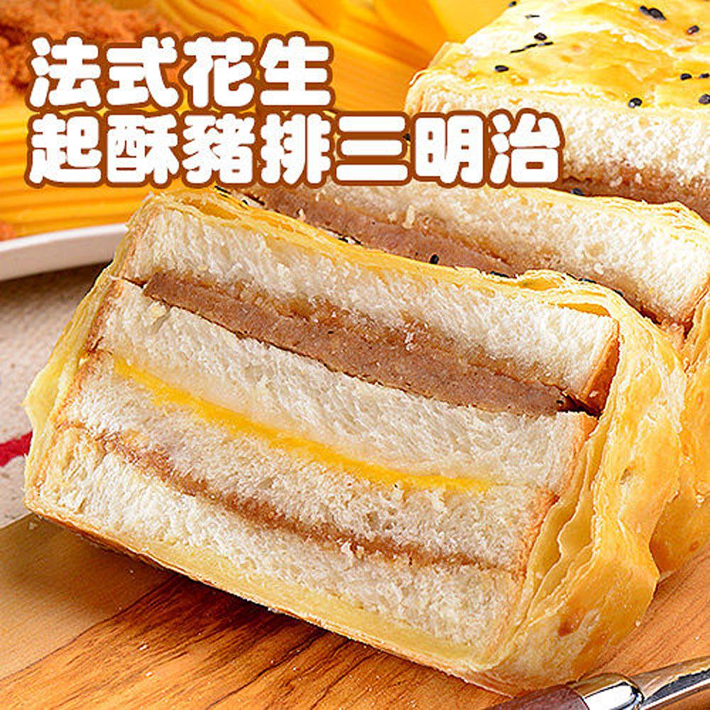 (滿額799)拿破崙先生 花生豬排三明治