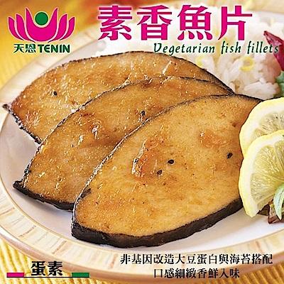 (滿999免運)天恩素食-素香魚片225g/包(蛋素)