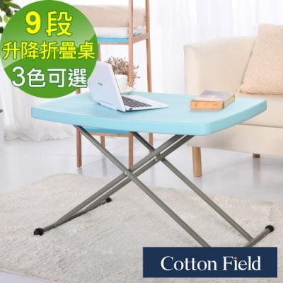 時時樂限定  棉花田 海爾 多功能9段升降折疊桌-3色可選