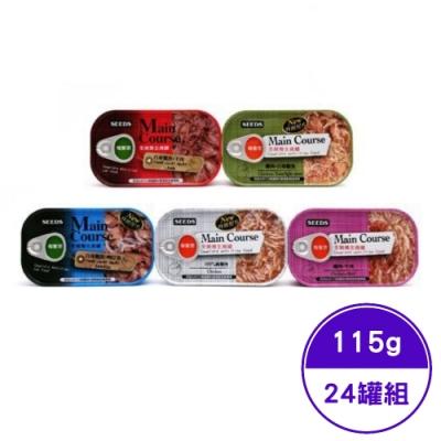 SEEDS聖萊西-Main Course每客思全營養主食罐系列 115g (24罐組)