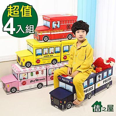 (團購4入組)佶之屋 卡通玩具儲物收納座凳箱