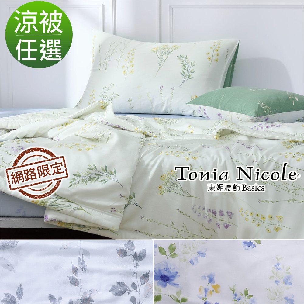 Tonia Nicole 東妮寢飾 環保印染100%萊賽爾天絲涼被(單人/多款任選)