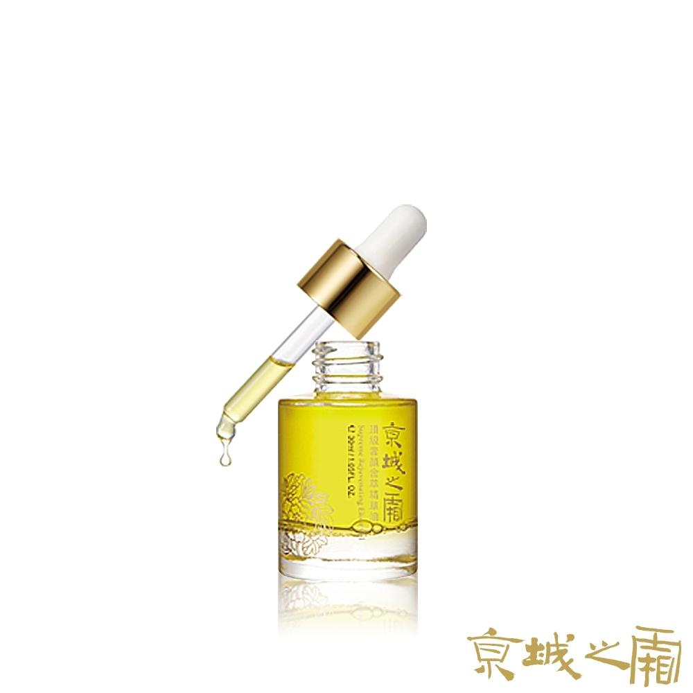京城之霜 牛爾【任2件38折起】頂級奢顏金萃精華油