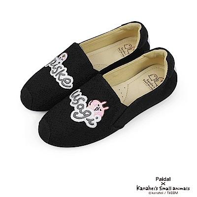 Paidal x 卡娜赫拉的小動物 角色個性logo貼布繡平底休閒鞋懶人鞋-黑
