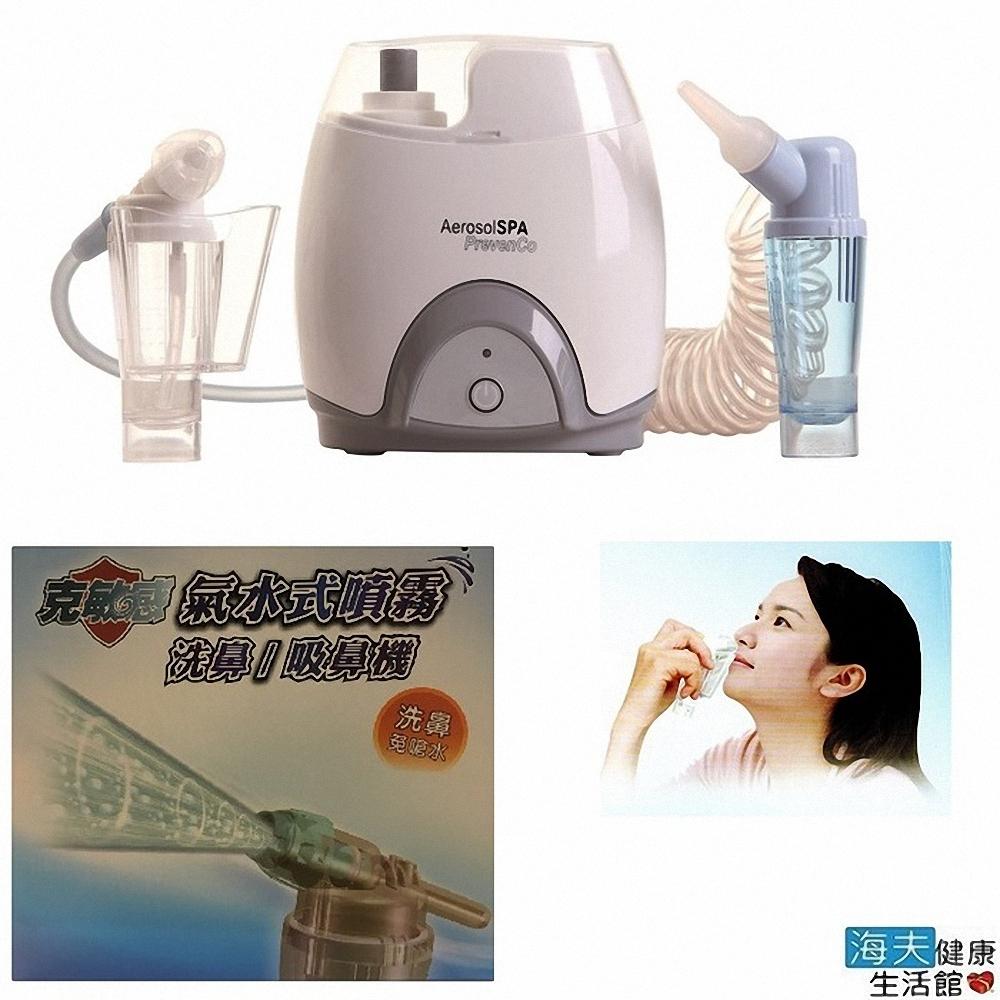 禾記動力式鼻沖洗器(未滅菌) 海夫 克敏感Preven-Co 桌上型 氣水式 免嗆水 洗鼻 吸鼻機