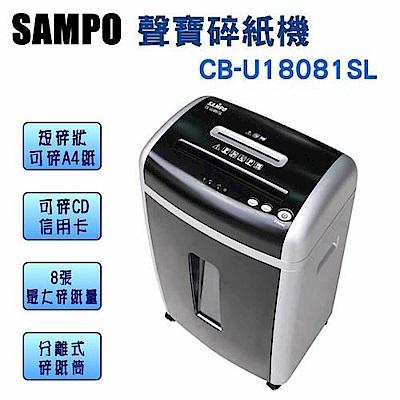 SAMPO 聲寶 專業級靜音碎紙機 CB-U18081SL