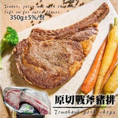【海陸管家】產銷履歷巨無霸厚切戰斧豬排3支(每支約350g)