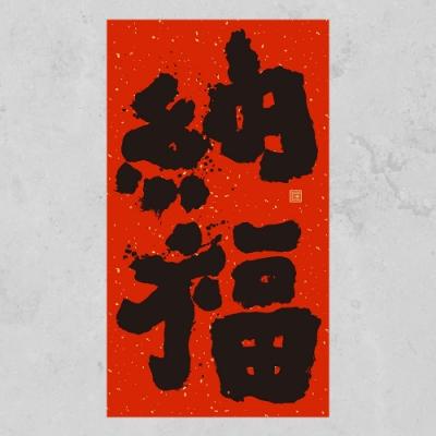 佳墨-2021牛年春聯-大福系列-春條-納福