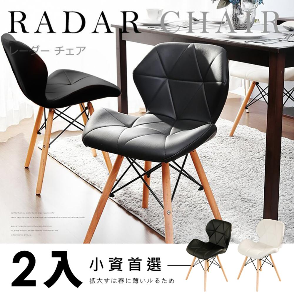 【日居良品】2入組-Belle 蝶翼美型時尚休閒椅/餐椅