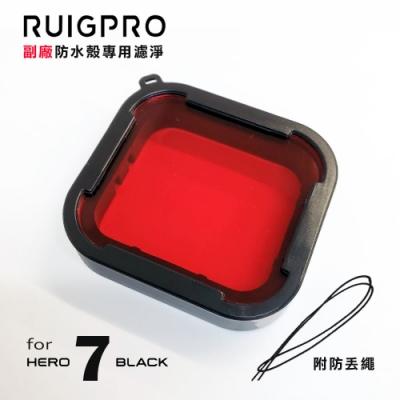 RUIGPRO睿谷 GoPro Hero 7 副廠防水殼專用濾鏡-紅