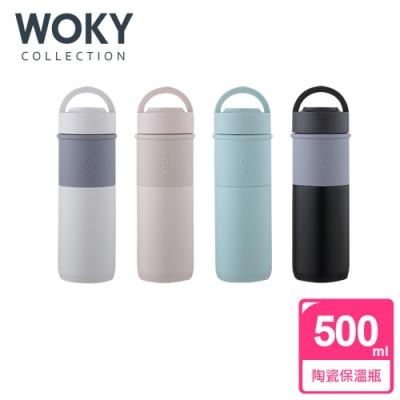 WOKY沃廚 JIN真瓷系列-陶瓷環保提手杯500ML(5款任選)
