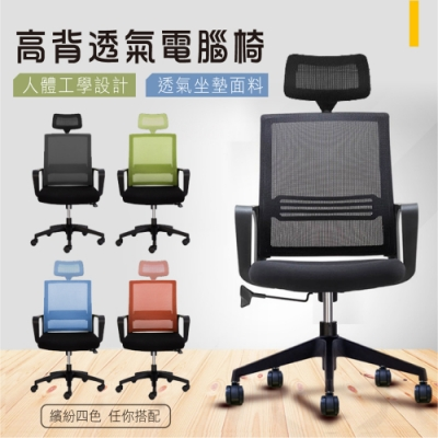 [時時樂限定] 德瑞克 活動頭枕強韌網布高背電腦椅(5色)