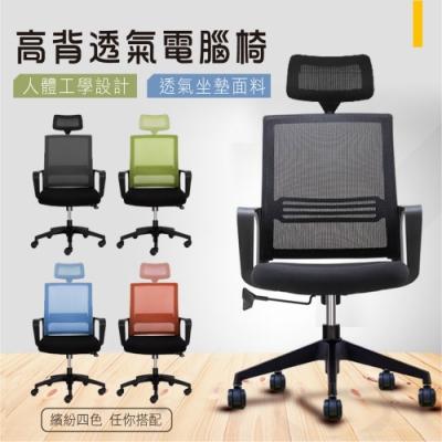 [時時樂限定] 德瑞克活動頭枕3D貼合透氣坐墊+強韌網布大護腰高背電腦椅(5色)