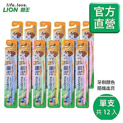 日本獅王LION 細潔兒童牙刷(園兒用)3~6歲 x12入組