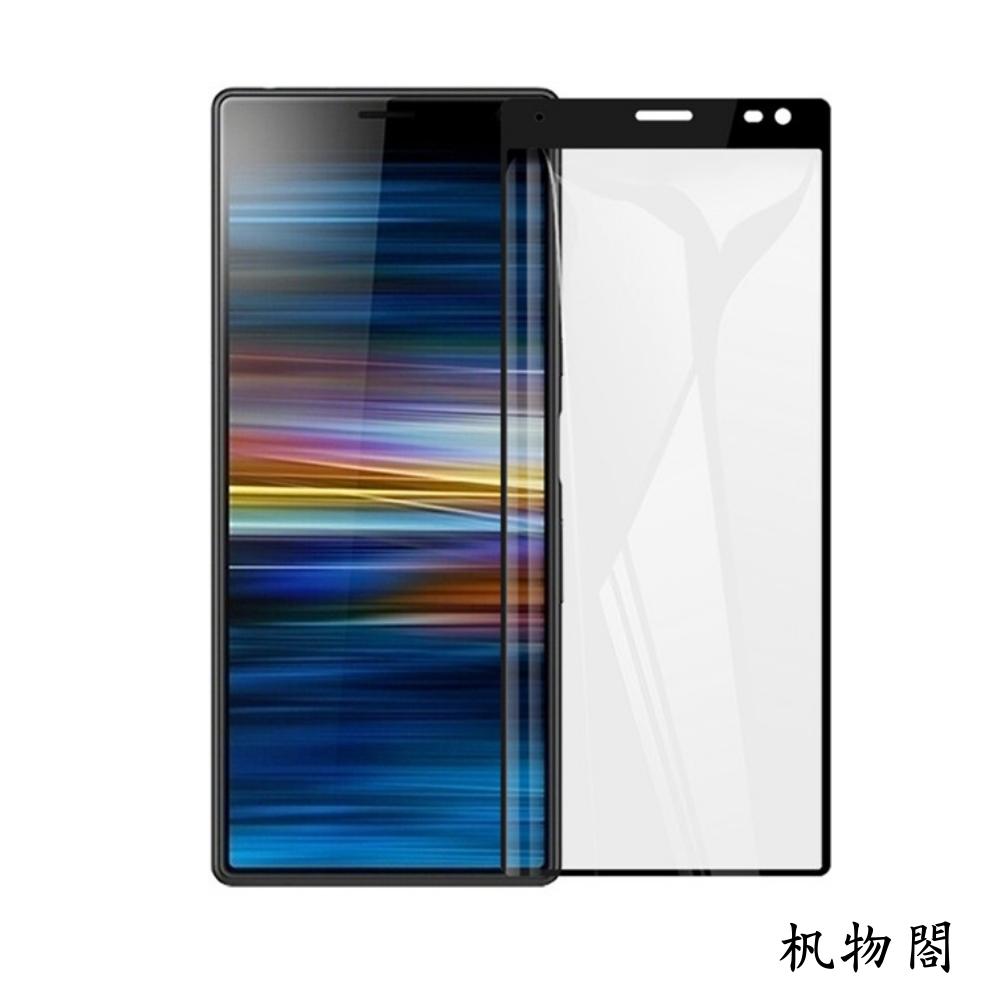 杋物閤 精品配件系列For:SONY Xperia 10Plus  保護貼-精緻滿版玻璃貼