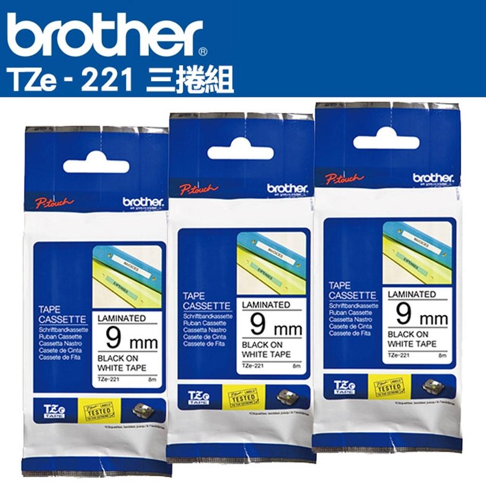 Brother TZe-221 護貝標籤帶 ( 9mm 白底黑字 )-3卷/組