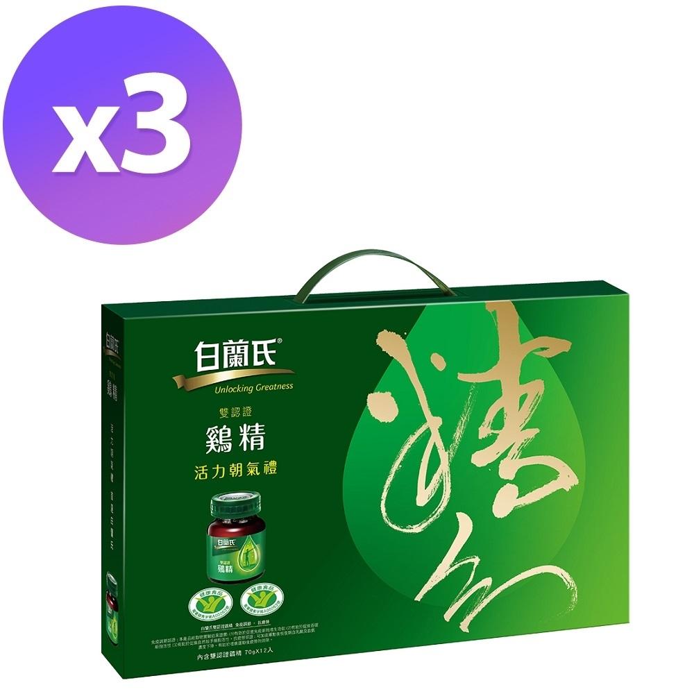 白蘭氏 雙認證雞精禮盒3盒組(70g×12入/盒)