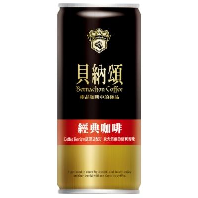 貝納頌 經典咖啡(210mlx24入)