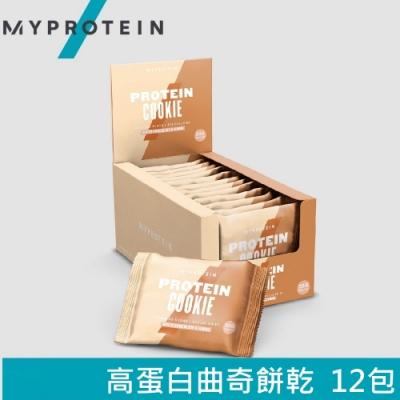 【英國 MYPROTEIN】Cookie 高蛋白曲奇餅乾(白巧克力杏仁/12包/盒)