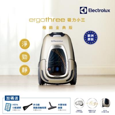 【1/31前買就送5%超贈點】Electrolux 伊萊克斯歐洲原裝集塵袋式吸塵器(極致金典版ZER3DS)