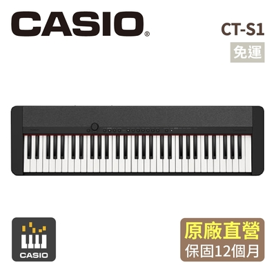 CASIO 卡西歐原廠61鍵電子琴 CT-S1-P5