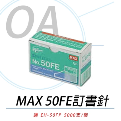 美克司 MAX NO.50FE 電動釘書針 EH-50FR專用 5000pcs/盒