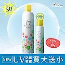 LISHAN UV 防曬噴霧 SPF50+ PA++買大送小(一般款250G+100G)