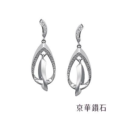 京華鑽石  鑽石耳環18K 繽紛 0.18克拉