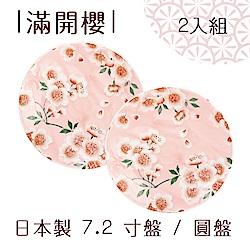Royal Duke 日本製滿開櫻21.5cm盤/圓盤/平盤-兩件組(