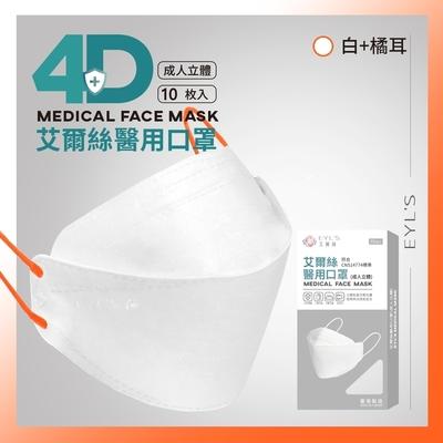 EYL S 艾爾絲 3D立體醫用口罩 成人款-白+橘1盒入(10入/盒)