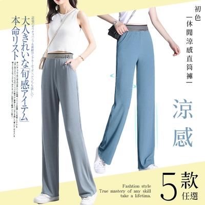 初色  休閒涼感直筒褲-共5款-(M-2XL可選)