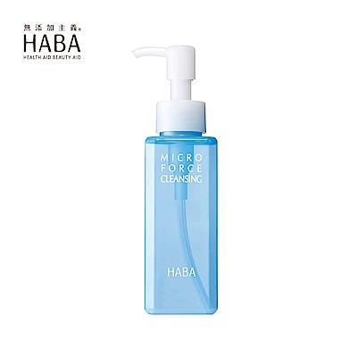 【即期良品】HABA角鯊水潤卸妝精華露120ml