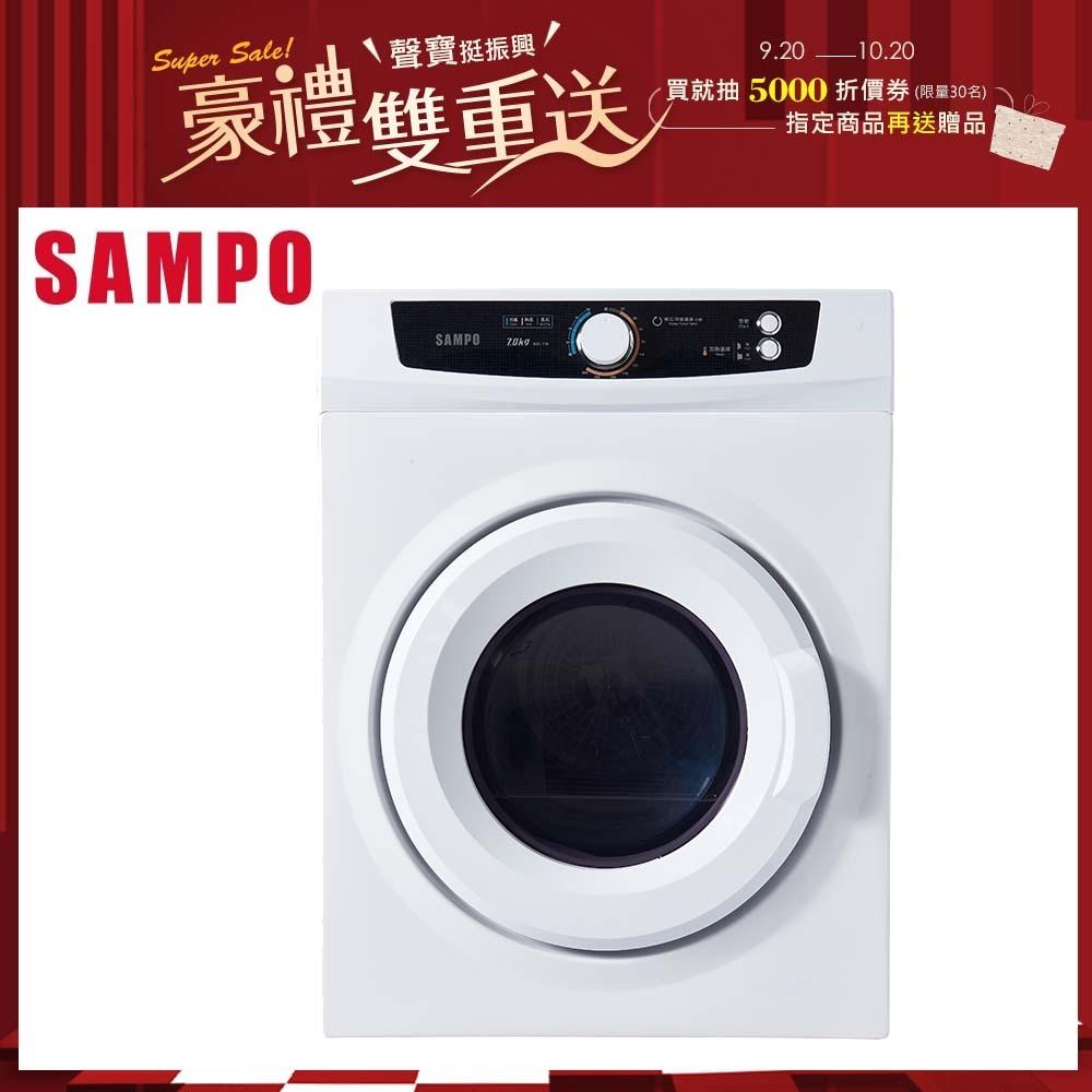 SAMPO聲寶 7公斤 乾衣機 SD-7B