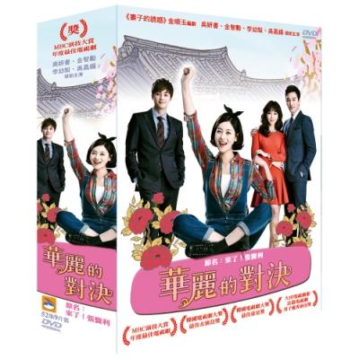 華麗的對決DVD 【原名:來了!張寶利】