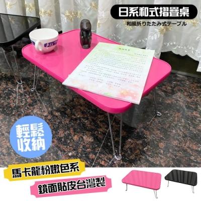 尊爵家Monarch 日系馬卡龍粉嫩筆電摺疊桌 折疊桌 床上桌 懶人桌 追劇必備 電腦桌 床上摺疊桌 邊桌 筆電桌 茶几
