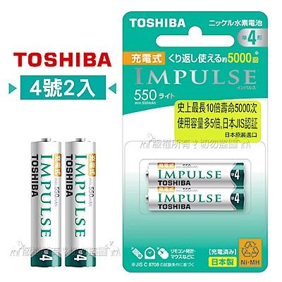 日本製 東芝 IMPULSE 輕量版 低自放4號充電電池TNH-4LE(2顆入)