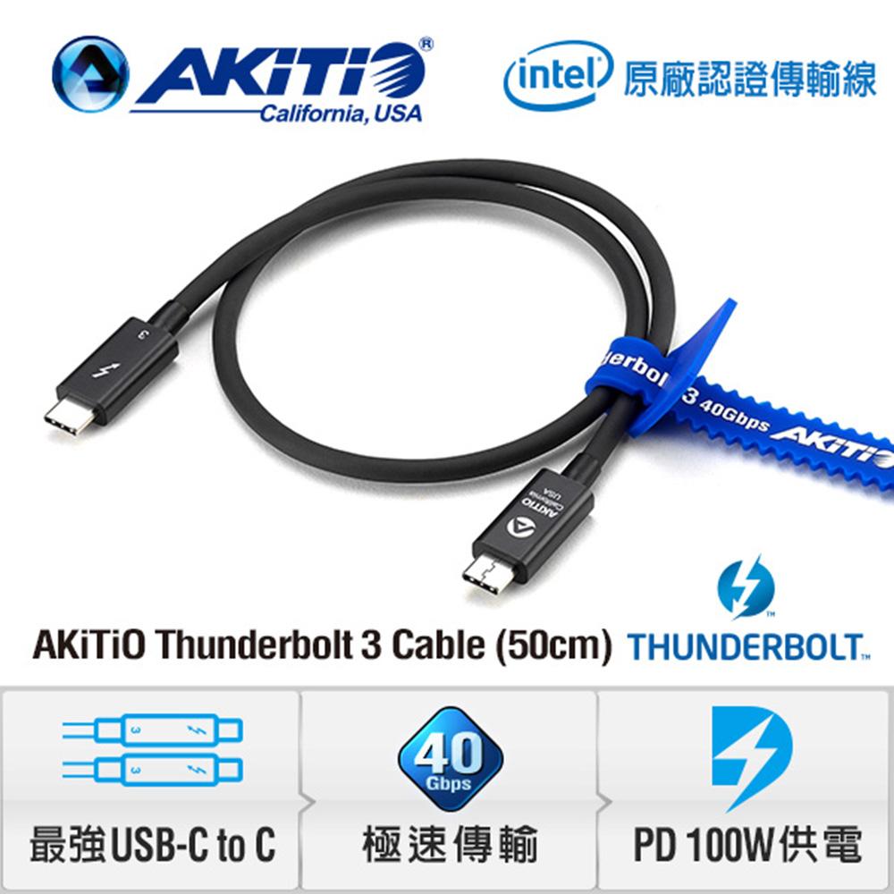 AKiTiO 40Gbps Thunderbolt 3 USB-C 傳輸線50cm