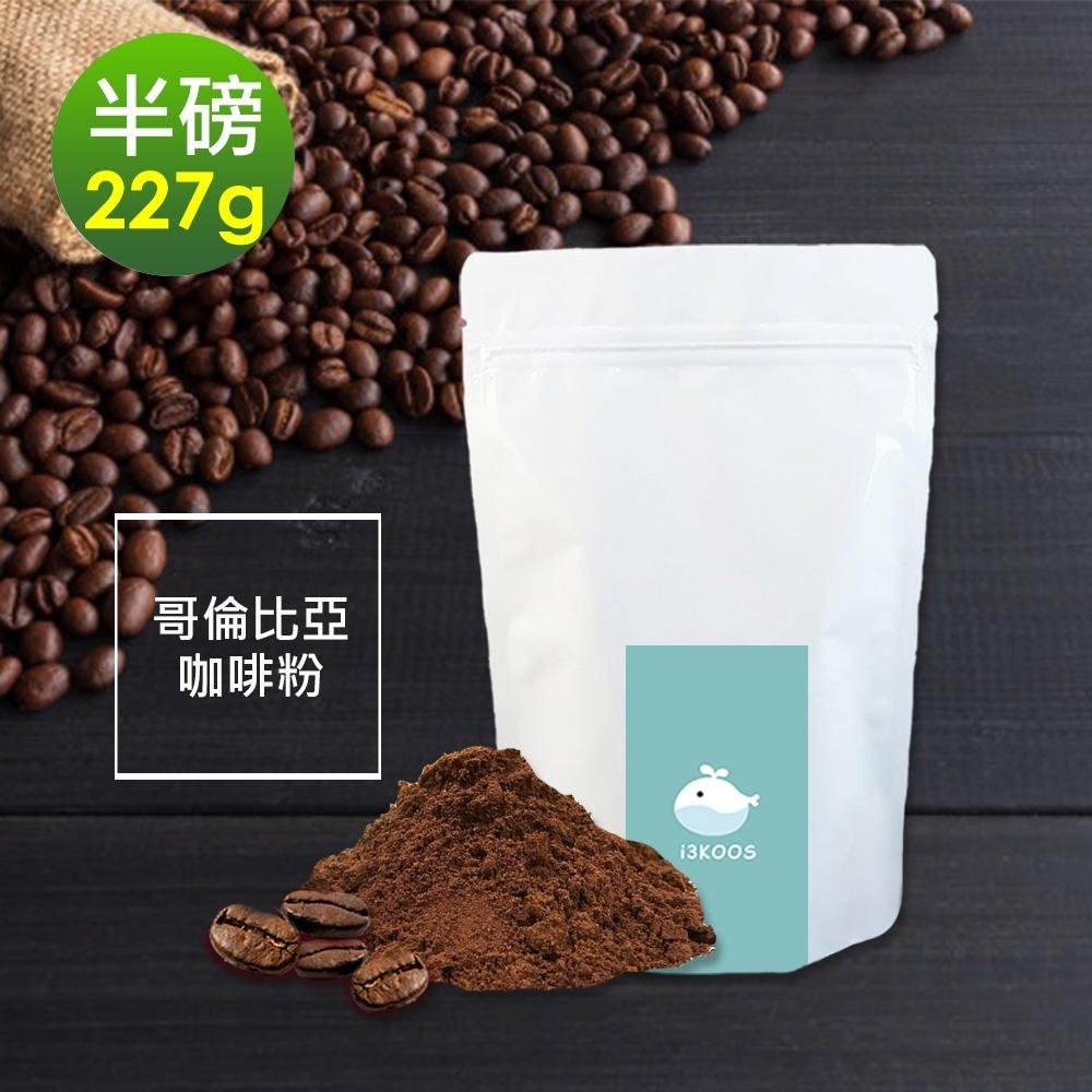 i3KOOS-春日花園哥倫比亞研磨咖啡粉1袋(半磅227g/袋)