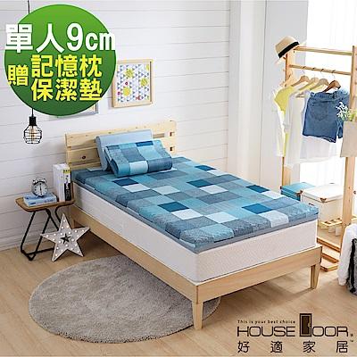 House Door 藍調輕旅全能組 大鐘印染表布 9cm竹炭波浪記憶床墊-單人3尺
