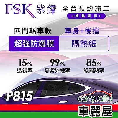 【FSK】防窺抗UV隔熱貼 防爆膜紫鑽系列 車身左右四窗+後擋 送安裝 不含天窗 P815