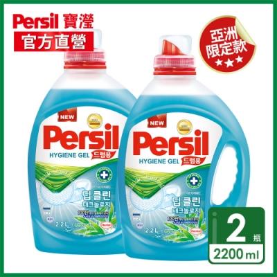 Persil寶瀅 抑菌防螨洗衣凝露 2.2L x 2瓶