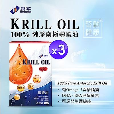 【康華】100%南極磷蝦油 軟膠囊(30顆入/盒調節生理機能X3盒)