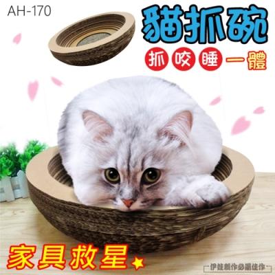 碗型貓抓板【AH-170】貓抓窩 貓鍋 圓形貓抓板 貓玩具 貓窩 貓抓碗 瓦楞紙貓抓板 貓抓板 貓磨爪
