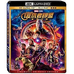 復仇者聯盟:無限之戰 UHD+BD 雙碟限定版 藍光 BD
